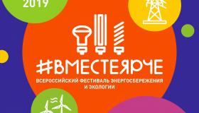 Дан старт подготовки к Всероссийскому фестивалю #ВместеЯрче в Мурманской области