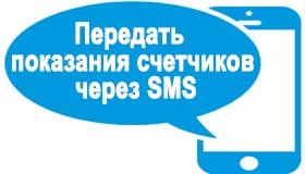 Показания счетчиков по смс