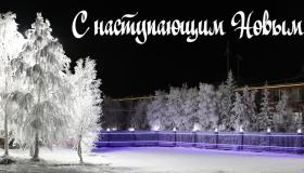 Поздравление с наступающими праздниками – Новым Годом и Рождеством!