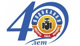 40 лет АО