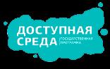 Государственная программа Российской Федерации «Доступная среда» «Жить вместе»